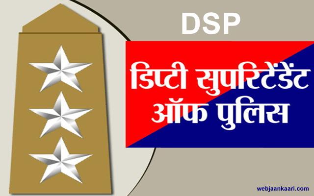 DSP- India State Police Baij Dekhkr Rank Ki Pahechan Kaise Kare