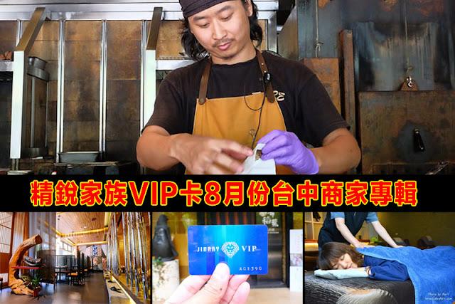 27620022243 ccea558b76 c - 熱血採訪│精銳家族VIP卡8月份台中商家專輯