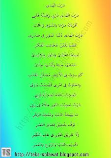 Teks Sholawat Darbul Huda
