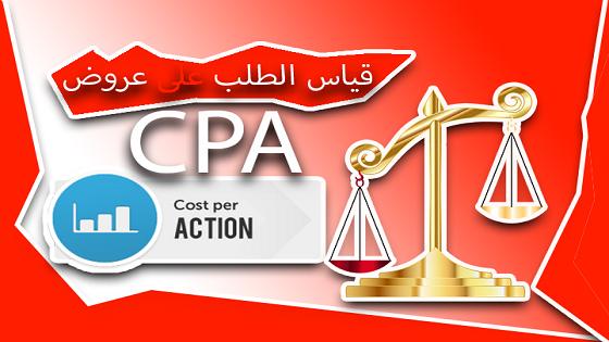 طريقة قياس الطلب على عروض CPA