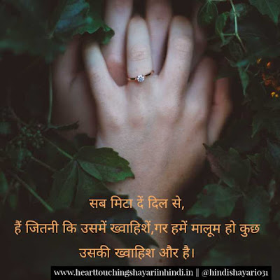 Best Sacha Pyar Shayari (सच्चा प्यार शायरी) with images -2021