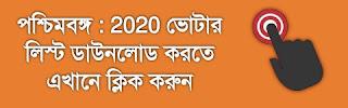 WB Voter list 2020