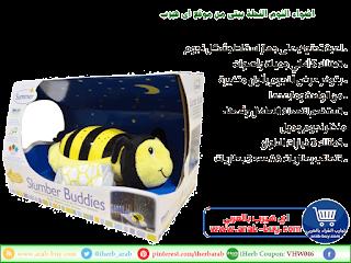 اضواء النوم النحلة بيتي من موقع اي هيرب