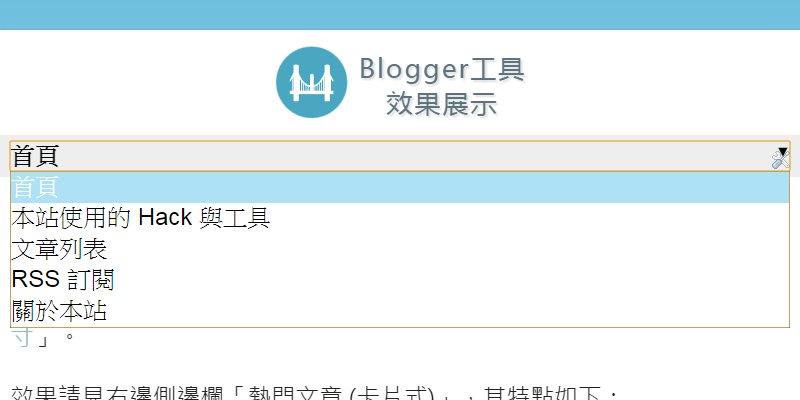 解決 Blogger 行動版導覽列選單上「首頁」的異常現象