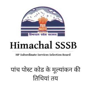 hpsssb hamirpur evaluation dates