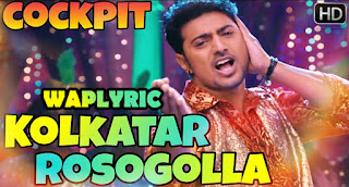 Kolkatar Rosogolla Song Lyrics Cockpit Bengali