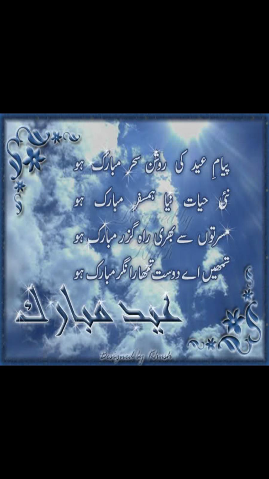 Payam E Eid Ki Roshan Sehr Mubarak Ho Urdu Eid Mubarak Poetry