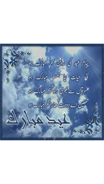 Payam-e-Eid Ki Roshan Sehr Mubarak Ho - Urdu Eid Mubarak Poetry - Urdu Sad Poetry - Urdu Poetry World,eid love poetry sms,eid love poetry images,eid love poetry in english,eid poetry mp3,eid poetry sms,eid poetry mohsin naqvi,eid poetry messages,eid poetry mp3 download,eid poetry mirza ghalib,eid poetry maa