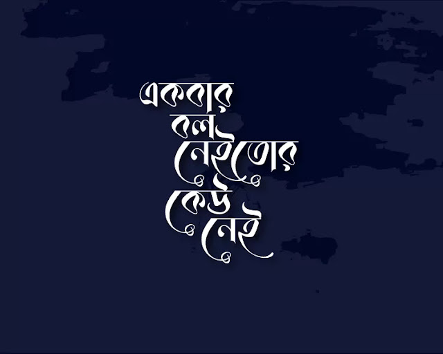 Today we will learn: How to design Bangla typography with fonts in Adobe Illustrator 2021. বাংলা টাইপোগ্রাফ ফন্ট