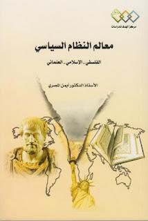 معالم النظام السياسي، الفلسفي ـ الإسلامي ـ العلماني ـ أيمن المصري