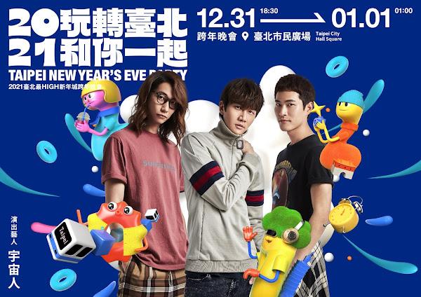 宇宙人今年首度站上臺北跨年晚會演出。