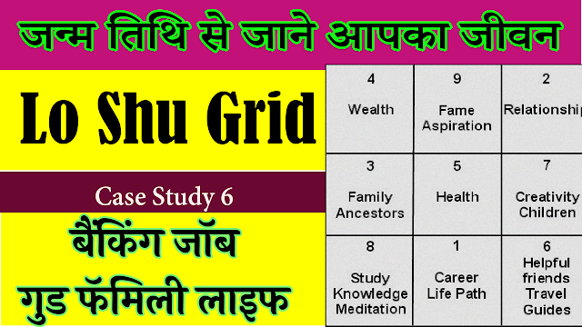 lo shu grid method | lo shu grid missing numbers remedies| lo shu grid in hindi