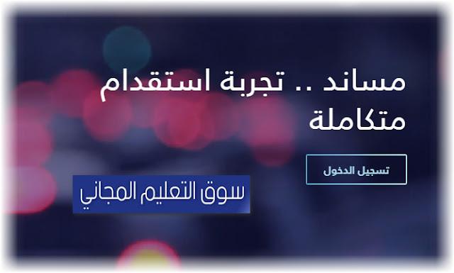 مساند تسجيل دخول افراد وزارة العمل السعودية واستقدام العمالة المنزلية