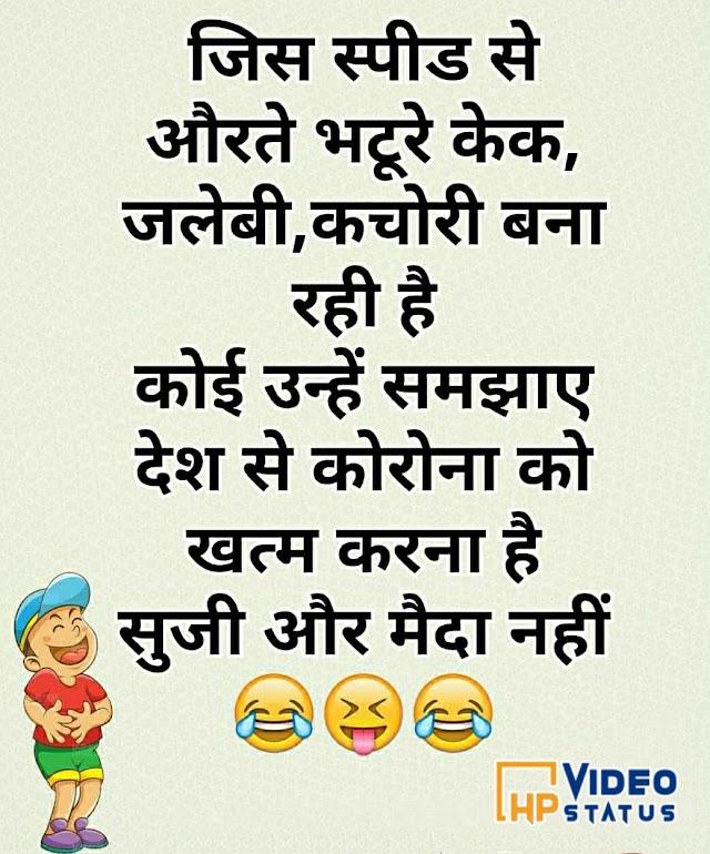 Comedy Jokes In Hindi - Comedy Jokes For Whatsapp Status