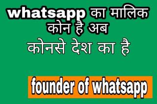 अब Whatsapp का मालिक कौन है