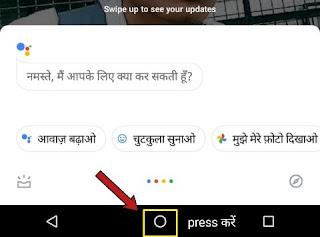 Google assistant ka use kaise kare