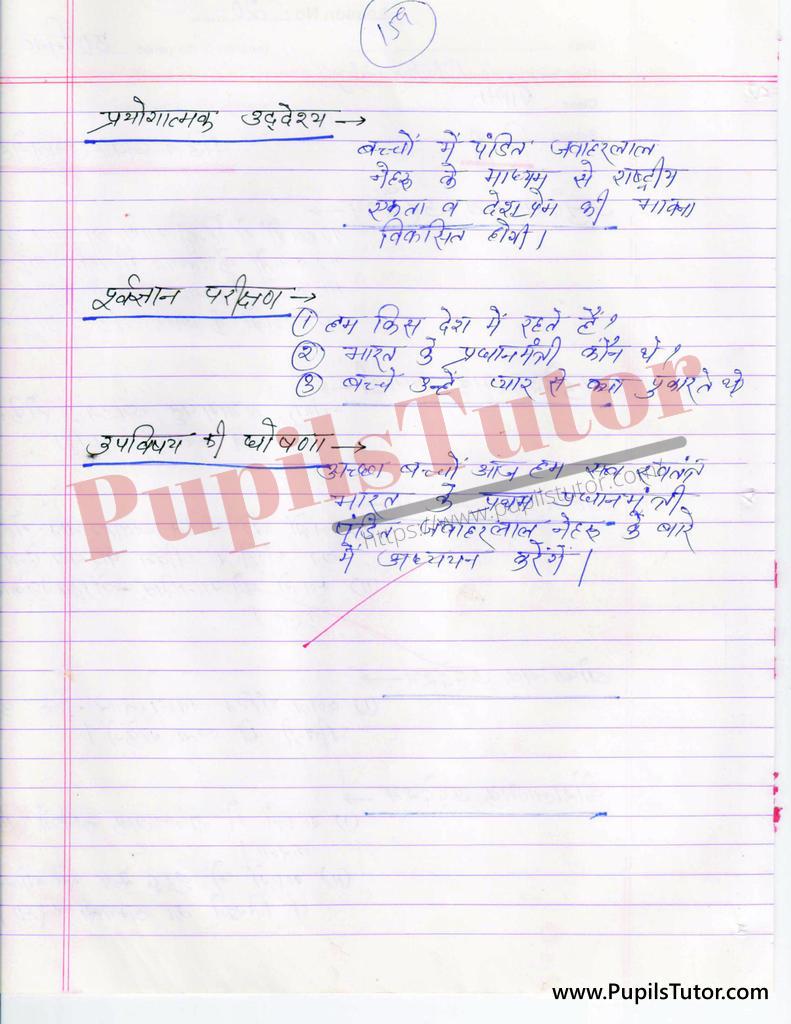 बीएड ,डी एल एड 1st year 2nd year / Semester के विद्यार्थियों के लिए हिंदी की पाठ योजना कक्षा 6 , 7 , 8, 9, 10 , 11 , 12   के लिए जवाहर लाल नेहरू टॉपिक पर