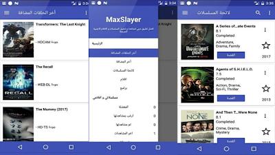 تحميل تطبيق 2020 Max Slayer لمشاهدة الأفلام الأجنبية المترجمه