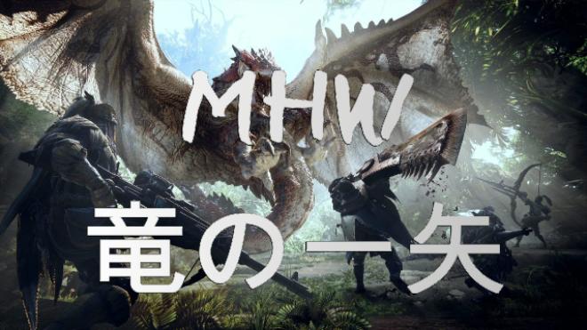 【MHW】数秒で100ダメ以上!竜の一矢最強か!竜の一矢の特徴や注意点など