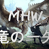 【MHW】弓で100ダメ以上!竜の一矢最強か!竜の一矢の特徴や注意点など