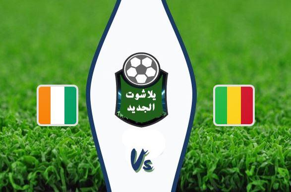 نتيجة مباراة مالي وساحل العاج اليوم 08-07-2019 كأس الأمم الأفريقية