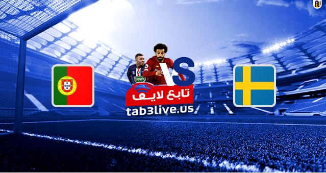 مشاهدة مباراة البرتغال والسويد بث مباشر اليوم 2020/09/08 دوري الأمم الأوروبية