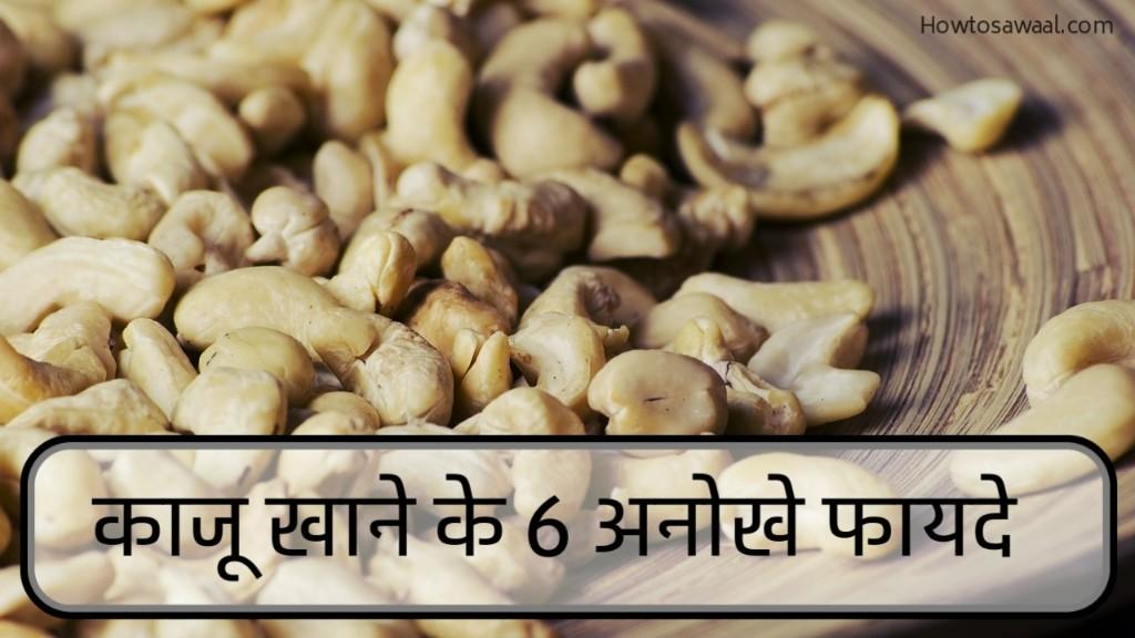 kaju khane ke fayde in hindi : How to sawal