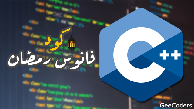 كود برنامج بلغة c++ يقوم بطباعة فانوس رمضان
