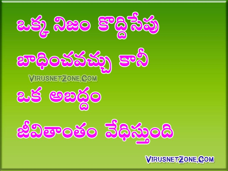 Real Life Inspirational Quotes Telugu Quotes In Telugu Fonts Unique All Quotes Telugu