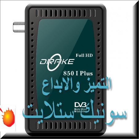 احدث ملف قنوات دريك DRAKE 850i Plus