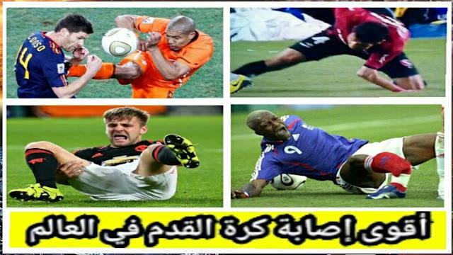 عجائب وغرائب كرة القدم اقوى اصابات كرة القدم في العالم