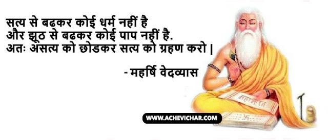 Maharshi Vedvyas Quotes image
