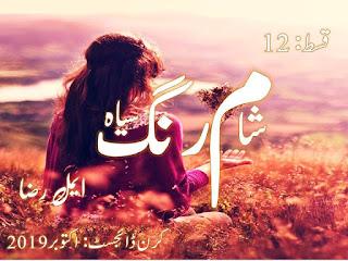 Shaam Rung Siyah Episode 12 By Aimal Raza Urdu Novel Free Download Pdf