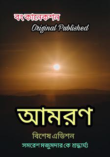 Bangla Golpo - আমরণ - Bengali Story - সমরেশ মজুমদারকে শ্রদ্ধার্ঘ্য