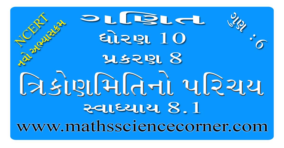 Maths Std 10 Ch 08 Swadhyay 8.1