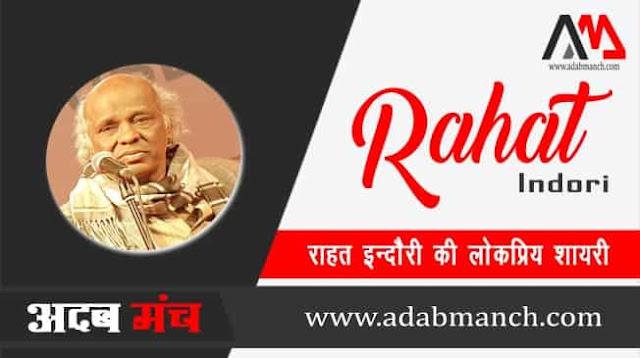 Best-Shayari-of-Rahat-Indori