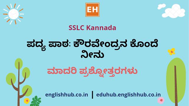SSLC Kannada: ಪದ್ಯ ಪಾಠ: ಕೌರವೇಂದ್ರನ ಕೊಂದೆ ನೀನು   ಮಾದರಿ ಪ್ರಶ್ನೋತ್ತರಗಳು