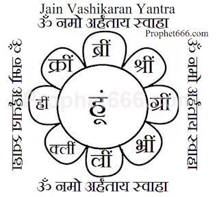 Jain Vashikaran Yantra Voodoo Spell