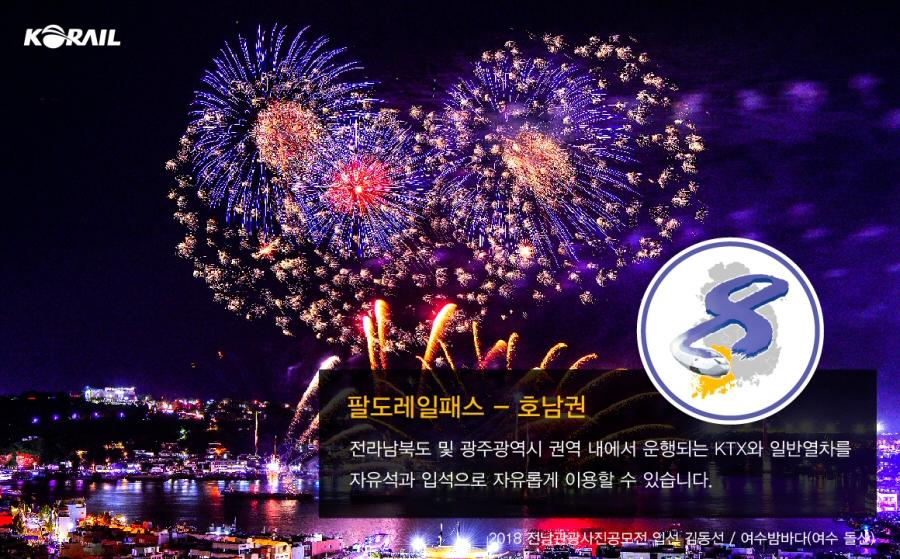 코레일, 기차여행패스 '팔도레일패스' 첫 상품 호남권 출시