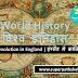 World History: Revolution in England | विश्व इतिहास: इंग्लैंड में क्रांति