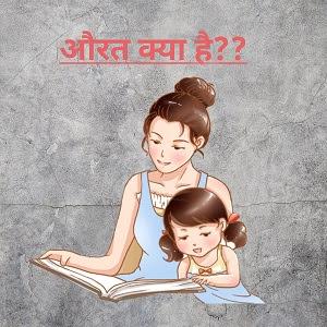 Women Empowerment in Hindi, Article on nari diwas,mahila sashaktikaran short essay on women empowerment,