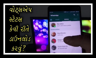 How To Download Whatsapp Video Status Topjobindiacom