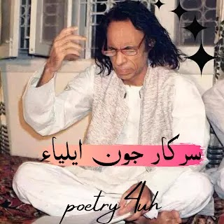 Top 56 Jaun Elia Urdu Poetry-Murshad Jaun Elia 2 Lines Urdu Shayari