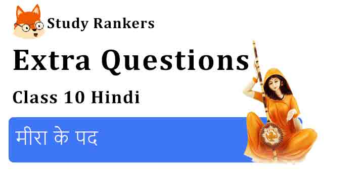 Extra Questions for Class 10 Sparsh Chapter 2 मीरा के पद Hindi