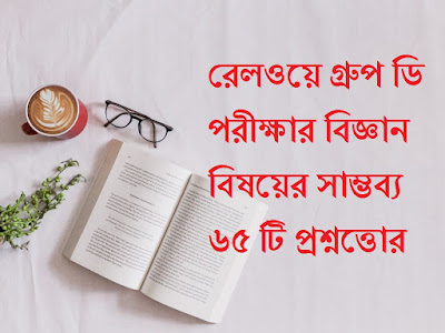 Science In bengali