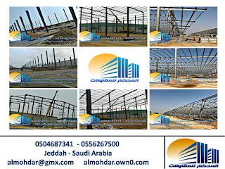 هناجر,مستودعات,مصانع,معارض,كيربي,الزامل,بتلر,هايبر,مركز, صيانة, steel_structure,