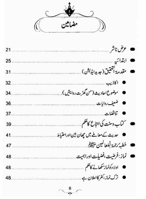 Namaz e Nabvi Urdu