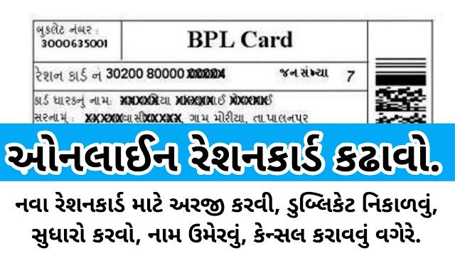 Online Application for New Ration Card :: Dublicate Rationcard  @digital gujarat gov.in