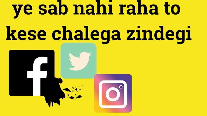 What happen if all social media ban In India-क्या होगा यदि Social Media भारत मे बंद हो जाए तो || localstory.com