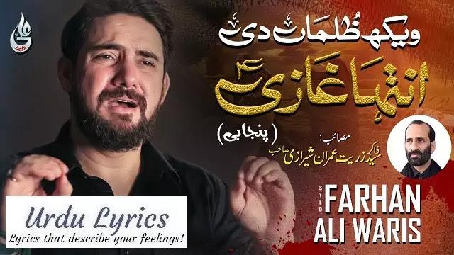 Vekh Zulman De Inteha Ghazi Noha Lyrics - Farhan Ali Waris